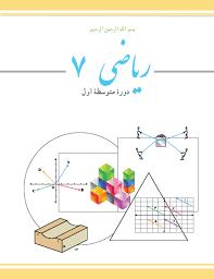 امتحان نوبت اول ریاضی هفتم ابتدایی