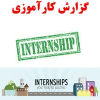 گزارش کاراموزی نگاهی بر مدیریت در شركت های مهندسی آب و فاضلاب ایران