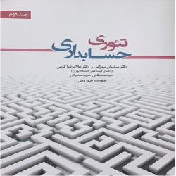 خلاصه فصل سیزدهم تئوری حسابداری 2 تالیف دکتر ساسان مهرانی و غلامرضا کرمی با عنوان تئوری اثباتی حسابداری