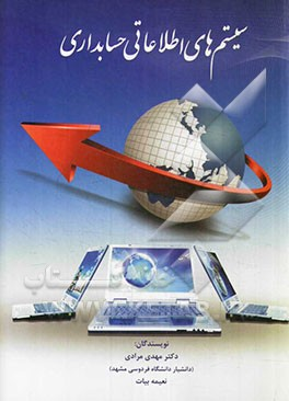 پاورپوینت فصل سوم کتاب سیستم های اطلاعاتی حسابداری تالیف دکتر مهدی مرادی و نعیمه بیات