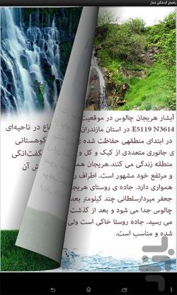 کتاب راهنمای گردشگری شمال ایران